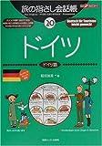 旅の指さし会話帳〈20〉ドイツ (ここ以外のどこかへ!)