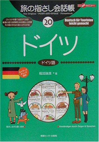 旅の指さし会話帳〈20〉ドイツ (ここ以外のどこかへ!)の詳細を見る
