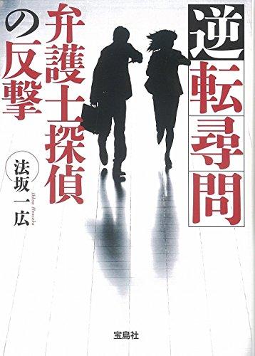 逆転尋問 弁護士探偵の反撃 (宝島社文庫 『このミス』大賞シリーズ)の詳細を見る