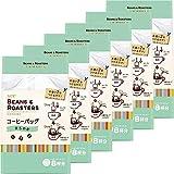 [訳あり(賞味期限2020年2月5日)]UCC BEANS & ROASTERS コーヒーバッグ まろやか 7g×8P ×6個 レギュラー(ドリップ)