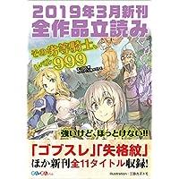 GA文庫&GAノベル2019年3月の新刊 全作品立読み(合本版) (GA文庫)