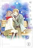 嘘つきなキス【連載版】1 (少女宣言)