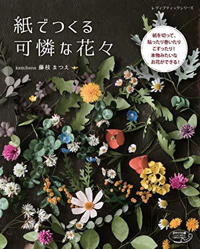 紙でつくる可憐な花々 (レディブティックシリーズno.4773)