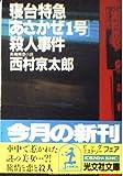 寝台特急「あさかぜ1号」殺人事件 (光文社文庫)