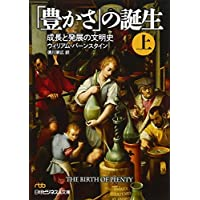 「豊かさ」の誕生(上) 成長と発展の文明史 (日経ビジネス人文庫)