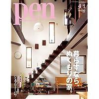 Pen (ペン) 2012年 4/1号 [雑誌]