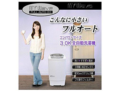 小型全自動洗濯機 3.0kg 洗い【MyWAVEマイウェーブ・フルオート3.0】一人暮らしにぴったり!