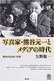写真家・熊谷元一とメディアの時代―昭和の記録/記憶 (写真叢書)
