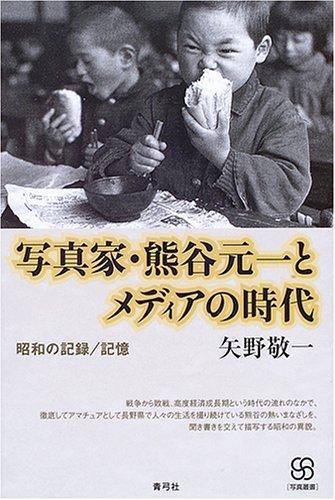写真家・熊谷元一とメディアの時代―昭和の記録/記憶 (写真叢書)の詳細を見る
