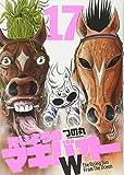 たいようのマキバオーW 17 (プレイボーイコミックス)