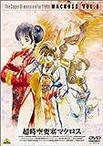 超時空要塞マクロス Vol.9 [DVD]