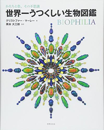 世界一うつくしい生物図鑑