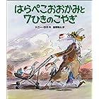 はらぺこおおかみと7ひきのこやぎ (世界の絵本コレクション)