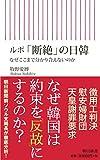 ルポ「断絶」の日韓 なぜここまで分かり合えないのか (朝日新書)