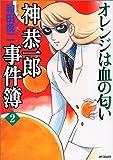 神恭一郎事件簿 2 オレンジは血の匂い (MFコミックス)