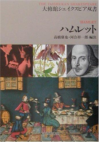 ハムレット (大修館シェイクスピア双書)の詳細を見る