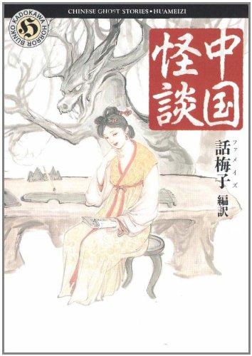 中国怪談 (角川ホラー文庫)の詳細を見る