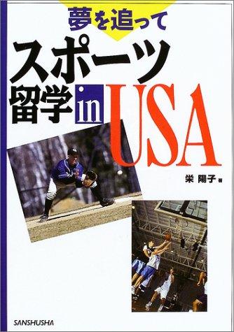 夢を追って・スポーツ留学 in USA