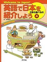 英語で日本を紹介しよう! 4 日本の食べもの