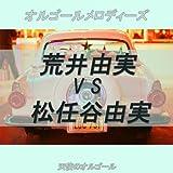 卒業写真 [Originally Performed by 荒井由実]