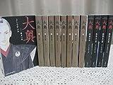 大奥 コミック 1-13巻セット (ジェッツコミックス)