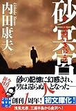 砂冥宮 (実業之日本社文庫)