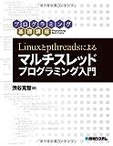 Linuxとpthreadsによる マルチスレッドプログラミング入門 (プログラミング基礎講座)