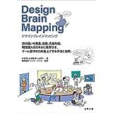 デザインブレインマッピング