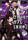 ナカノヒトゲノム【実況中】コミック 1-9巻セット