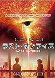 ラスト・サンライズ [DVD]