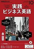 NHKラジオ 実践ビジネス英語 2016年 10月号 [雑誌] (NHKテキスト)
