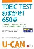 TOEIC(R) TESTおまかせ!650点  (ユーキャンの資格試験シリーズ)
