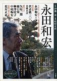 永田和宏 (シリーズ牧水賞の歌人たち Vol. 3)