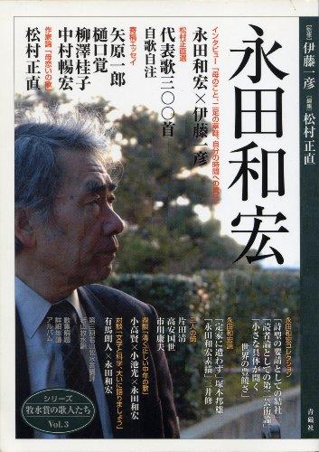 永田和宏 (シリーズ牧水賞の歌人たち Vol. 3)の詳細を見る
