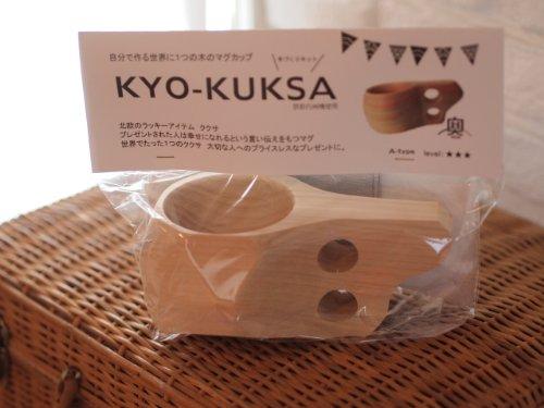 KYO-KUKSA 初級 自分で作る世界にひとつのククサ【ククサキット】