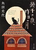 角田光代『幾千の夜、昨日の月』の表紙画像
