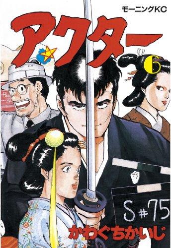 アクター(6) (モーニングコミックス)