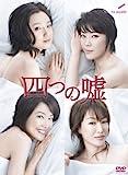 四つの嘘DVD-BOX[DVD]
