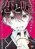 DVD付き 恋と嘘(8)限定版 (講談社キャラクターズライツ)