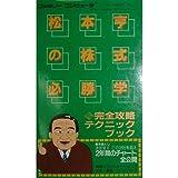 松本亨の株式必勝学完全攻略テクニックブック