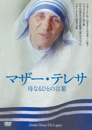 マザー・テレサ ~母なるひとの言葉~ [DVD]の詳細を見る