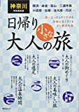 神奈川特別編集版 日帰り 大人の小さな旅 (昭文社ムック)