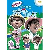 おぎやはぎのそこそこスターゴルフ Vol.6 金子 昇 戦 [DVD]