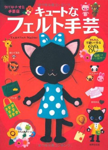 RoomClip商品情報 - タバサナオミ手芸店 キュートなフェルト手芸