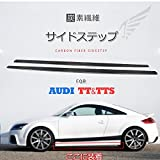 JCSPORTLINE  for アウディ用 サイドステップ サイドスカート アプロンフィット サイドスポイラー/ For アウディ Audi TT 2013-2014 とTTS 2008-2014に対応/ リアルカーボン炭素繊維carbon fiber製