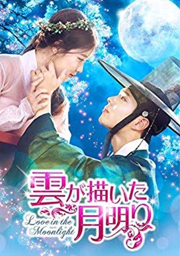 [해외]한국 드라마 구름 그린 달빛 DVD-BOX1 + 2 병행 수입품 [병행 수입품]/Korean drama clouds drew moonlight DVD-BOX 1 + 2 parallel import goods [parallel import goods]
