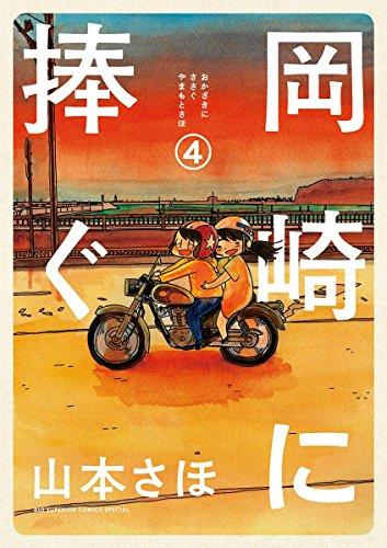 岡崎に捧ぐ(4) (コミックス単行本)