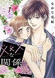 ×××な関係 1 (花とゆめコミックス)