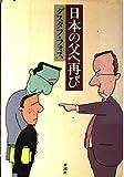 日本の父へ再び