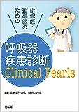 研修医・指導医のための呼吸器疾患診断Clinical Pearls